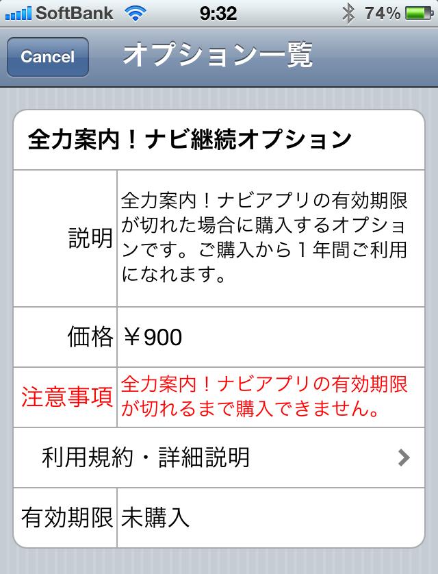 全力案内!ナビ継続オプション<!-- br-->・価格:900円<!-- br-->・有効期限:購入日から1年間<!-- br-->基本アプリの有効期限が切れた場合に購入するオプション