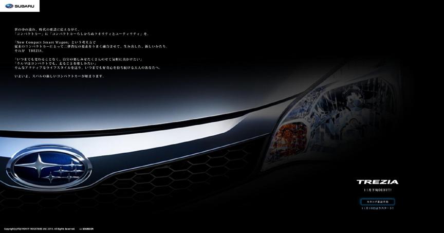 新型コンパクトカー「トレジア」のティザーサイト