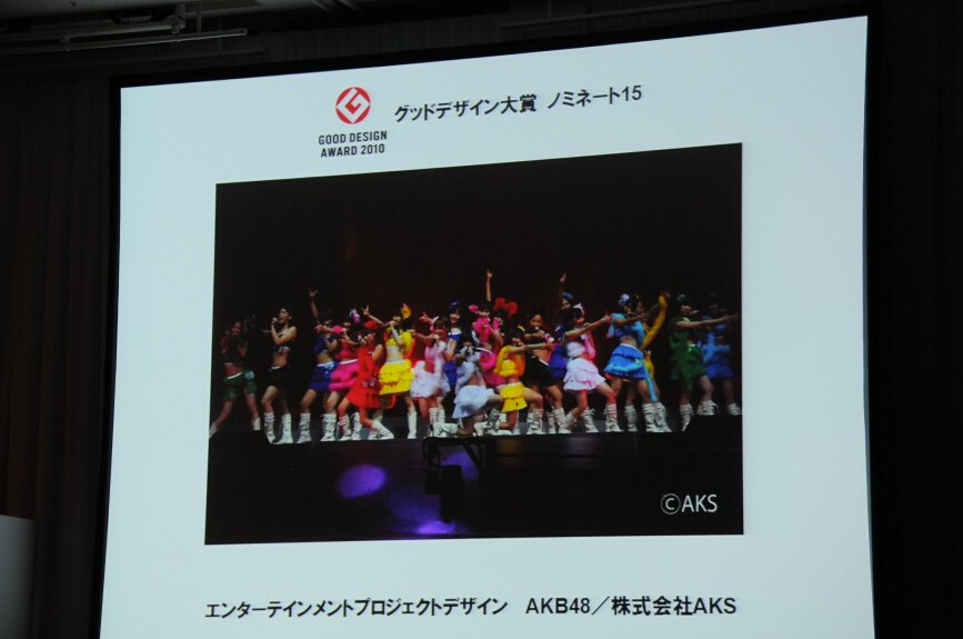 """プロジェクトの""""デザイン""""、AKB48"""