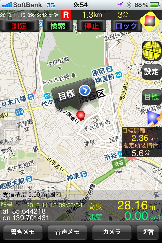 メイン画面はこんな感じだよ。地図はGoogle Mapsが使用されています。操作性はなかりよく、とってもシンプルなので感覚的に使えちゃう♪