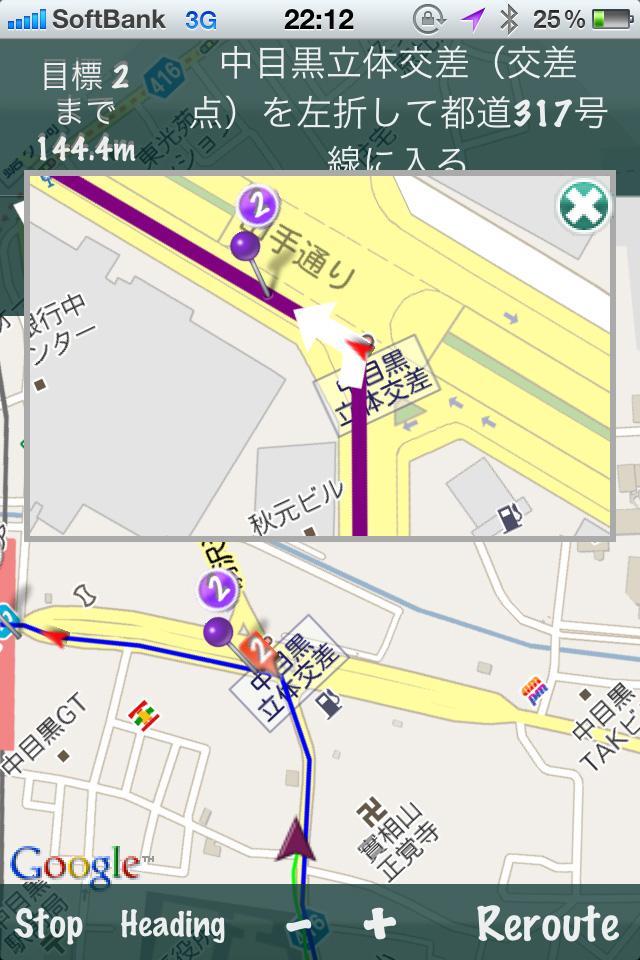 経由地のパープルのピンまでの距離や進路方向の矢印も大きく表示されます。また、走行してきたルートには軌跡としてグリーンのラインが引かれます。ポップアップの中のマップもピンチイン/アウトで拡大縮小が可能です