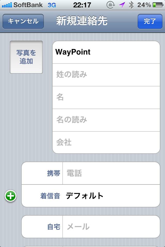 """ルート検出後、その軌跡データを保存することができます♪ メイン画面の下段「Saved」タップして「SaveTrack」。また、ナビゲーションされたルート内で、<span class=""""Apple-style-span"""" style=""""border-collapse: separate; color: rgb(0, 0, 0); font-family: 'MS PGothic'; font-style: normal; font-variant: normal; font-weight: normal; letter-spacing: normal; line-height: normal; orphans: 2; text-indent: 0px; text-transform: none; white-space: normal; widows: 2; word-spacing: 0px; font-size: medium;""""><span class=""""Apple-style-span"""" style=""""border-collapse: collapse; font-family: monospace; font-size: 12px;"""">出発点、目的地、<wbr>経由地それぞれに</span></span>ページ遷移ボタン(青◯に&gt;)が付くので、詳細を新規連絡先(アドレスブック)として保存することもできます♪ が、この方法は少し手間なので、地点登録から経由地が選択できると更に使い勝手がよくなるよね!アップデートに期待!"""