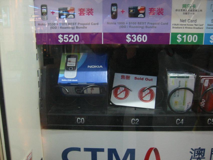 なんと携帯電話が自動販売機で売られている。もっとも安いタイプは360香港ドル(約4000円)で100香港ドル分のプリペイドカードがついてくる。つまり本体は300円以下!