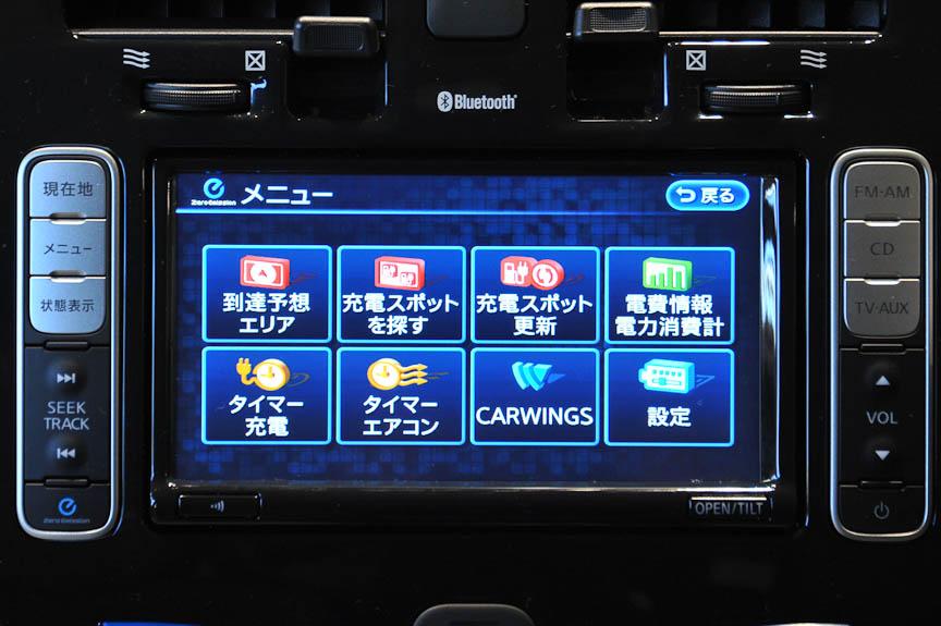 リーフに搭載されているカーナビ。左下の「ゼロ・エミッション」ボタンを押すと、EV関連のメニューが表示される