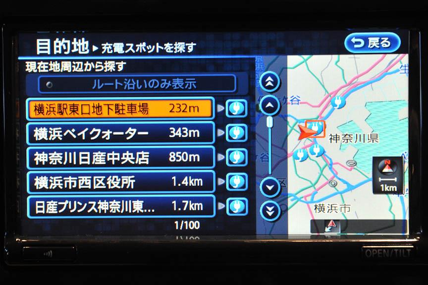 充電ステーションの検索