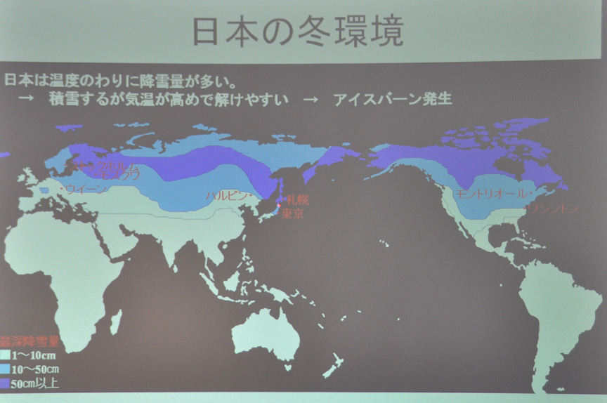 日本は、他国の降雪地域と比べ気温が高いわりに降雪量が多い。そのため、アイスバーンになりやすい傾向にある