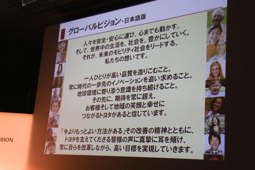 グローバルビジョン(日本語版)