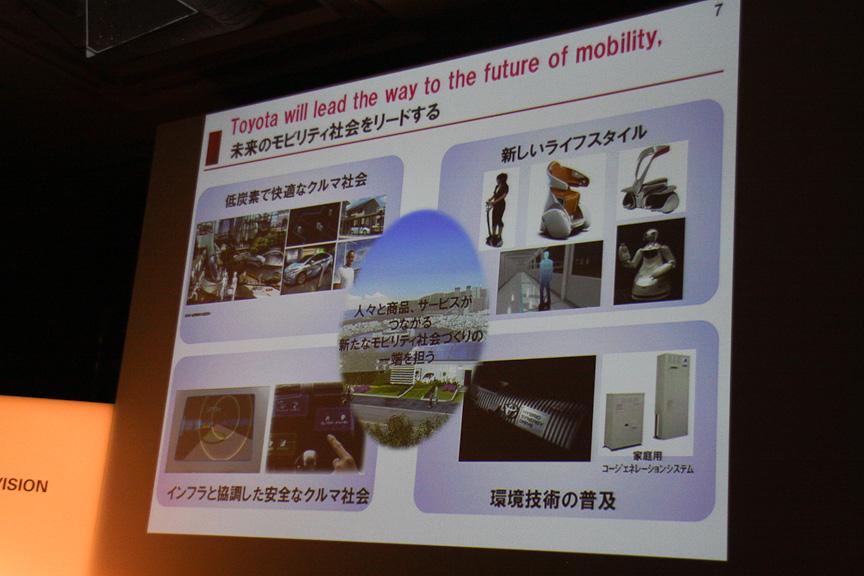 トヨタは未来のモビリティ社会をリードしていく