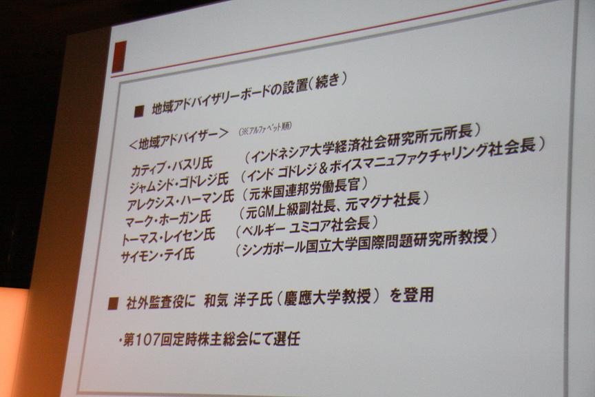 地域アドバイザーの面々。社外監査役には慶応大学教授の和気洋子氏を迎える