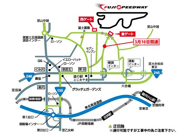 富士スピードウェイの周辺地図。棚頭ICから東ゲートを結ぶ町道の復旧を受け、全面復旧を宣言