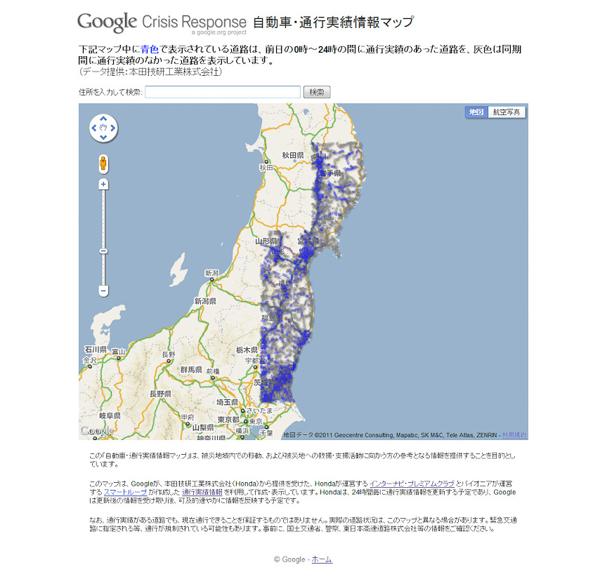 北関東・東北地方の「自動車・通行実績情報マップ」