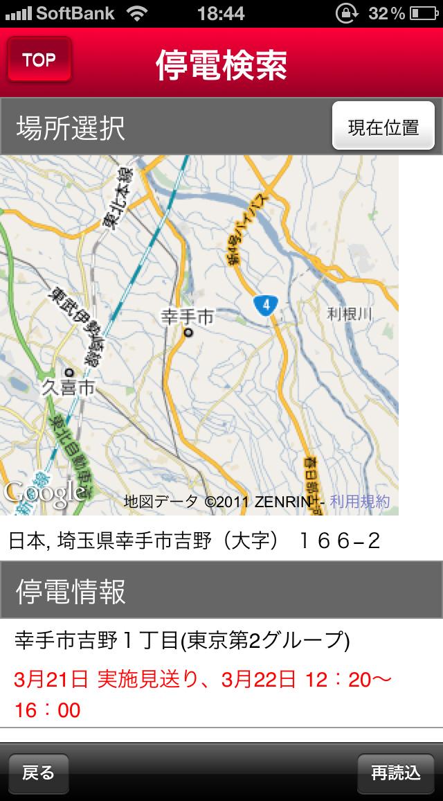 「地図で検索」画面。地図上の検索したい場所をタップすると、地図の下に住所が表示され、停電の情報が表示されます。また、現在地の情報を入手したい場合は、右上の「現在地」ボタンをタップすればOK!