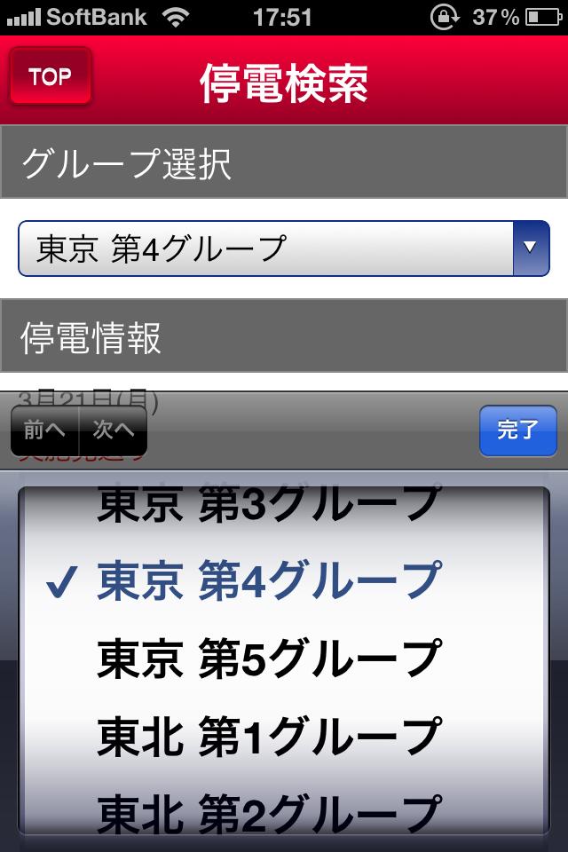 「グループでの検索」画面。計画停電グループでの検索が可能。「グループ選択」をタップすると下部にドラムセレクタが表示されるので、知りたいグループを選びます