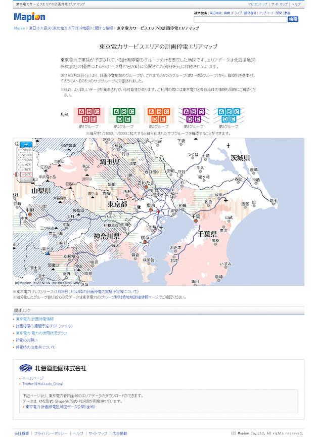 25のグループ細分化に対応した東京電力の計画停電エリアマップ