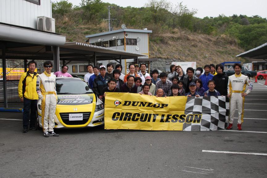 「ダンロップ・サーキット・レッスン」には27名が参加した