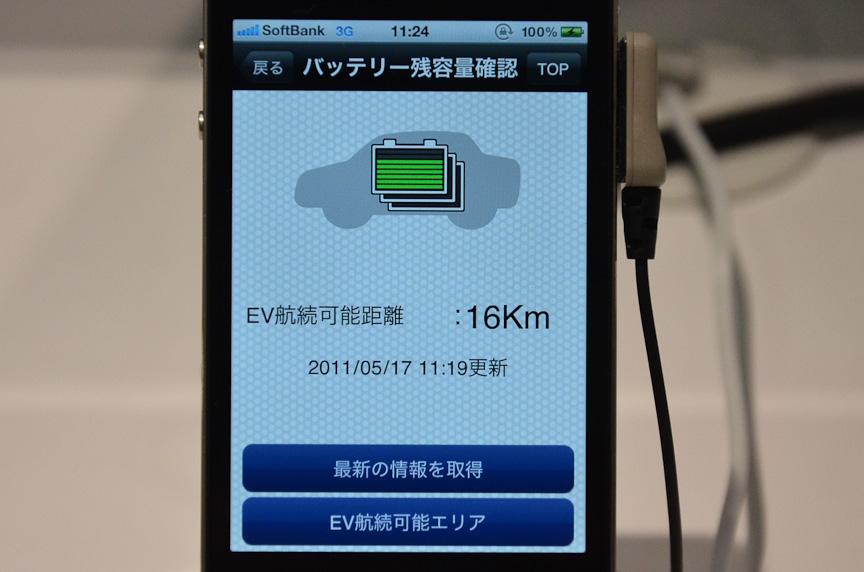 インターナビによるEV/プラグインハイブリッド車向け情報サービス