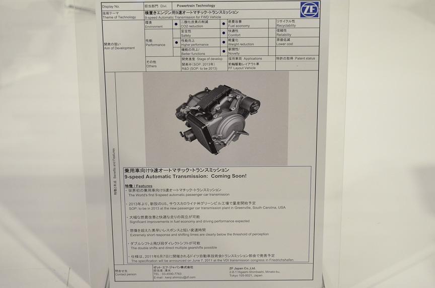 ZFの横置きエンジン用9速ATはパネルのみ展示。実物はこの夏登場