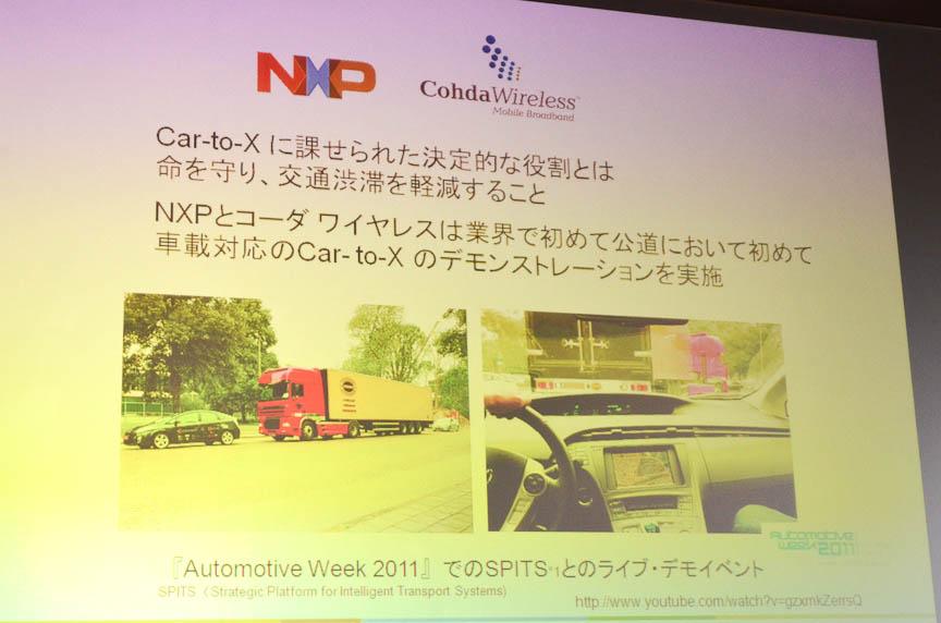 説明会では同社のITS車載器向けソリューション「C2X」も解説。車車間、路車間などの通信に同社が持つベースバンドチップ「MARS」を利用、各国のITSの規格にも柔軟に対応できる