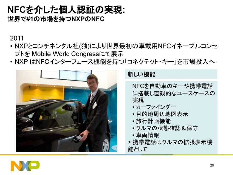 NFCで携帯電話を自動車の鍵にするソリューションも考えられるが、セキュリティの面などで次世代自動車キーとして独立させるほうが有利という