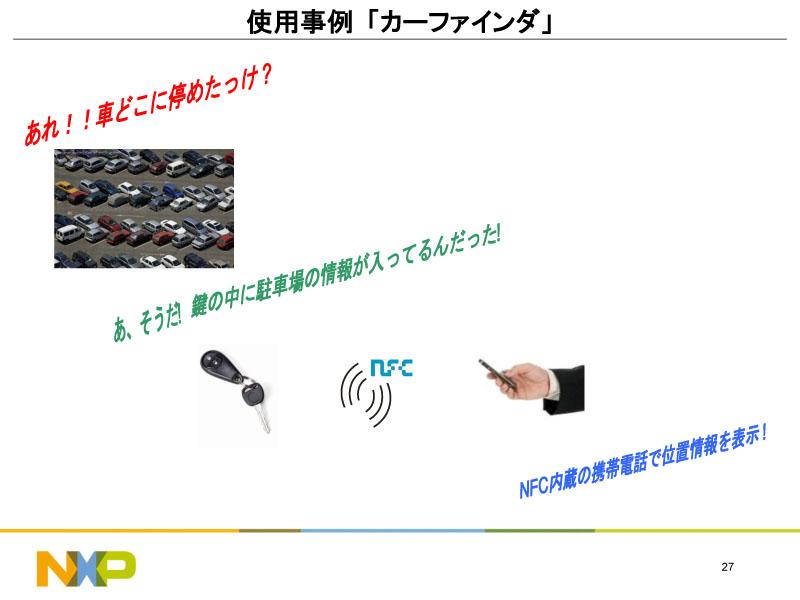 次世代自動車キーの使用事例である「カーファインダ」。鍵の中にクルマの駐車位置情報を入れておき、携帯電話でクルマをどこに停めたかを見ることができる