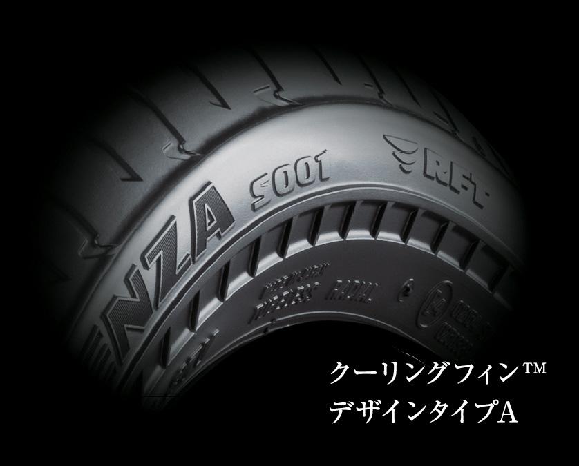 クーリングフィンのデザインはタイヤサイズによって異なる