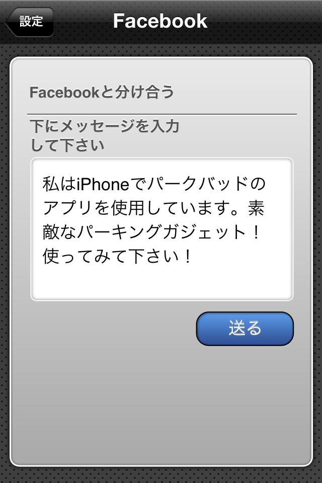 「Facebook」のデフォルト入力画面