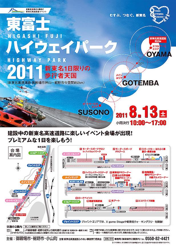 東富士ハイウェイパーク2011