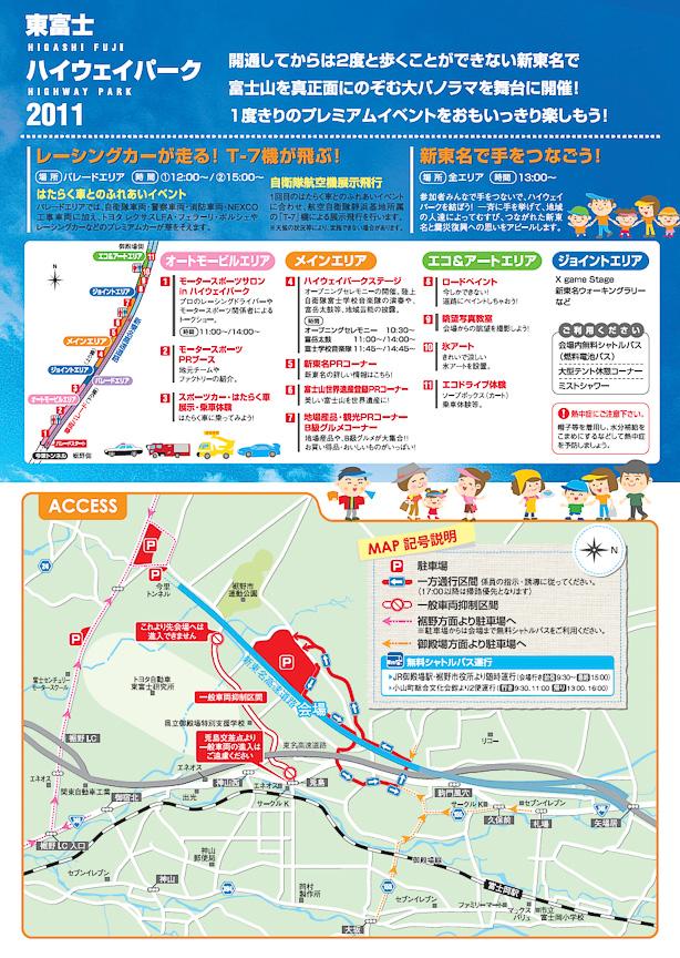 東富士ハイウェイパーク2011のプログラム&案内図