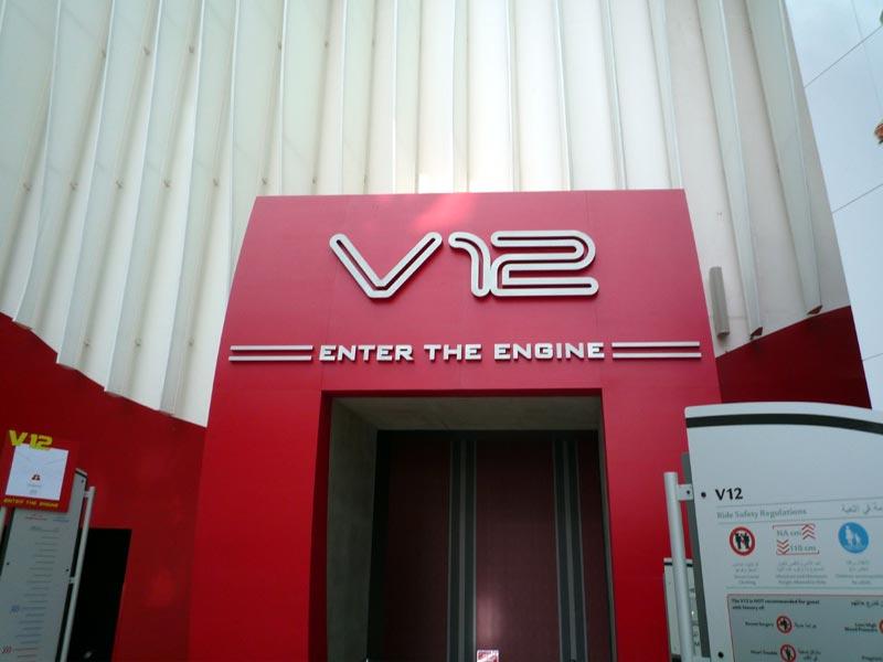「V12」。時間が無くて試せなかったので入口の写真だけ。フェラーリ599のV12エンジンの巨大モデルで、ピストンが上下(最大12mほど)する様を、そのピストンの中に入って体感できるというもの