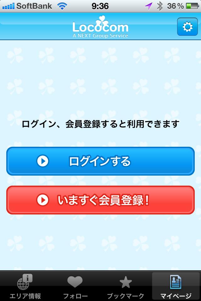 メイン画面右下の「マイページ」をタップすると会員登録できます