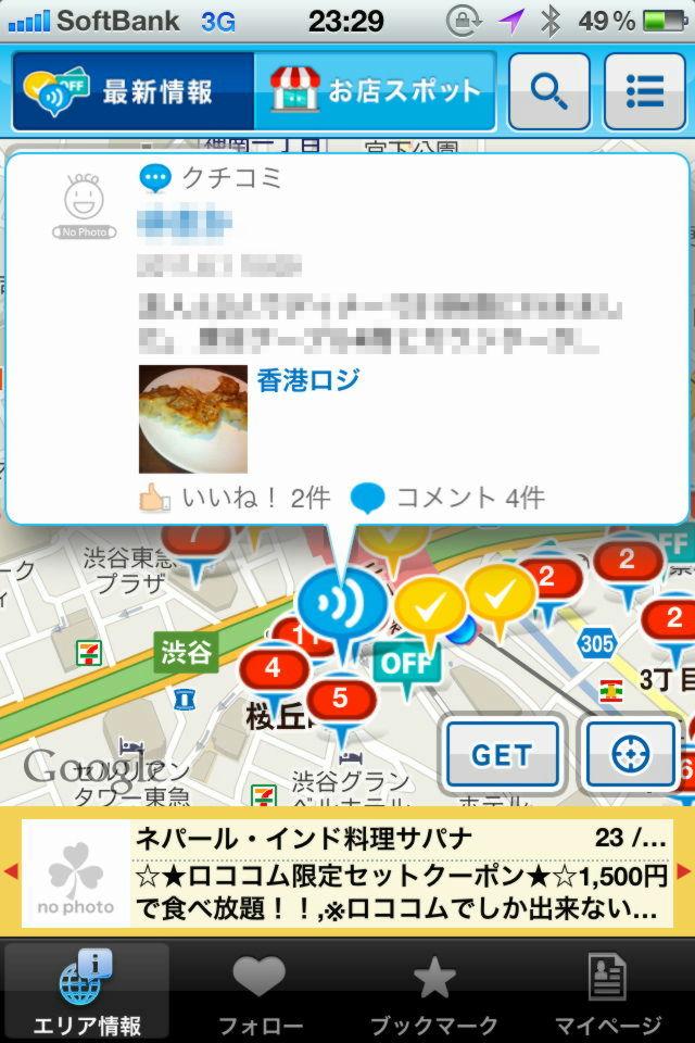 「最新情報」の「クチコミ」はユーザーが投稿した情報