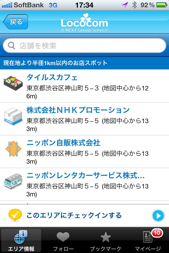 現在地周辺のショップが一覧表示されるので、その中から入店したショップを探してタップ。「店舗を検索」に店舗名を直接入力しても検索可能