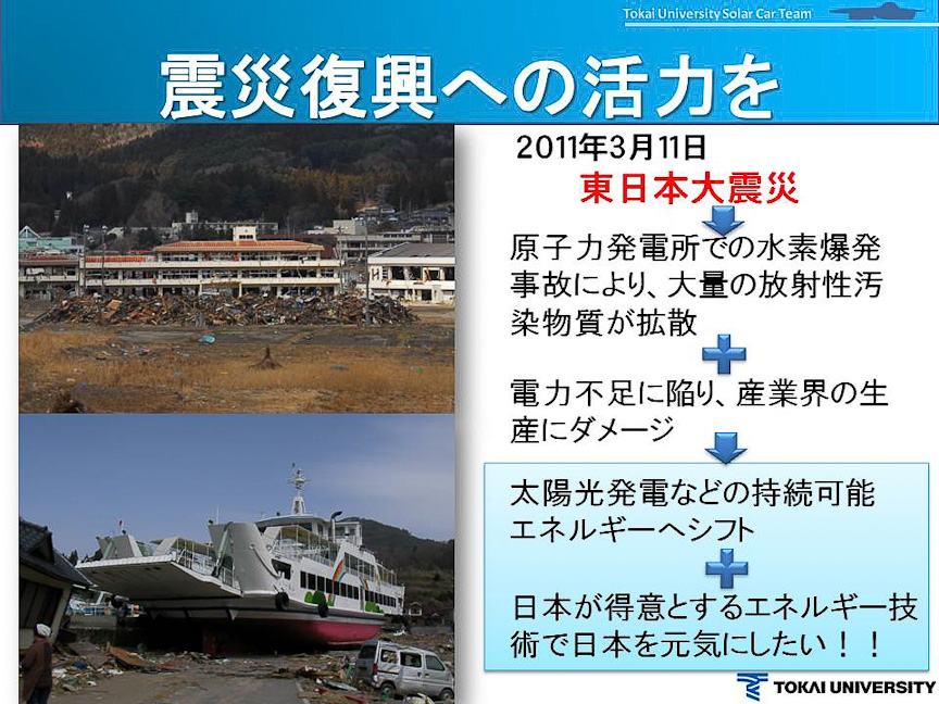 今回のチャレンジは震災復興のためと位置づける