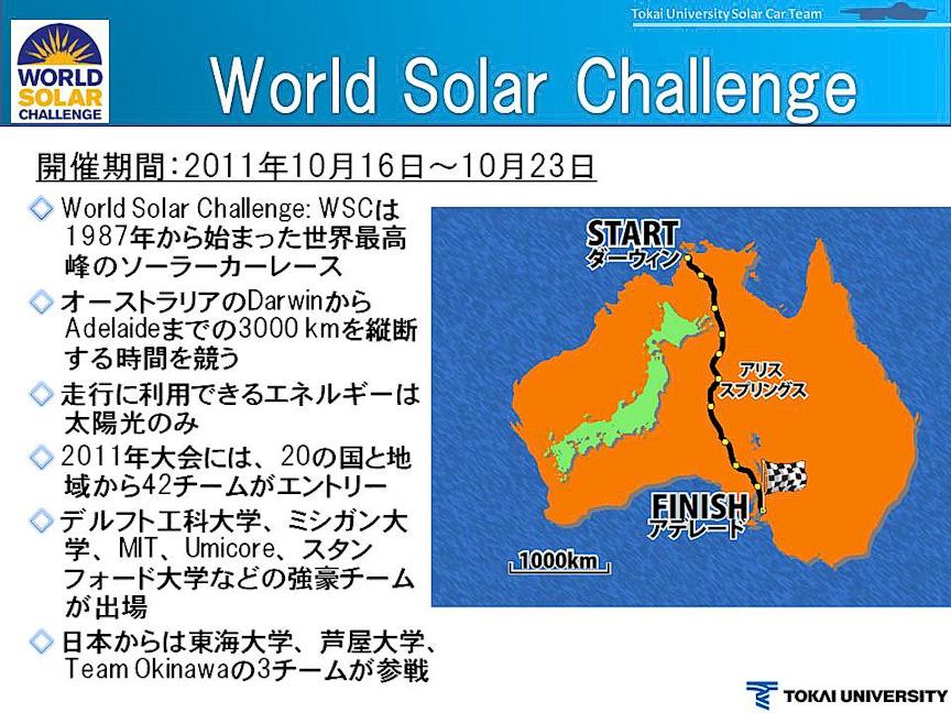 「ワールド・ソーラー・チャレンジ」概要