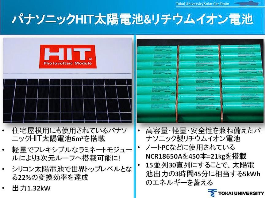 採用したパナソニック製の太陽電池と充電池