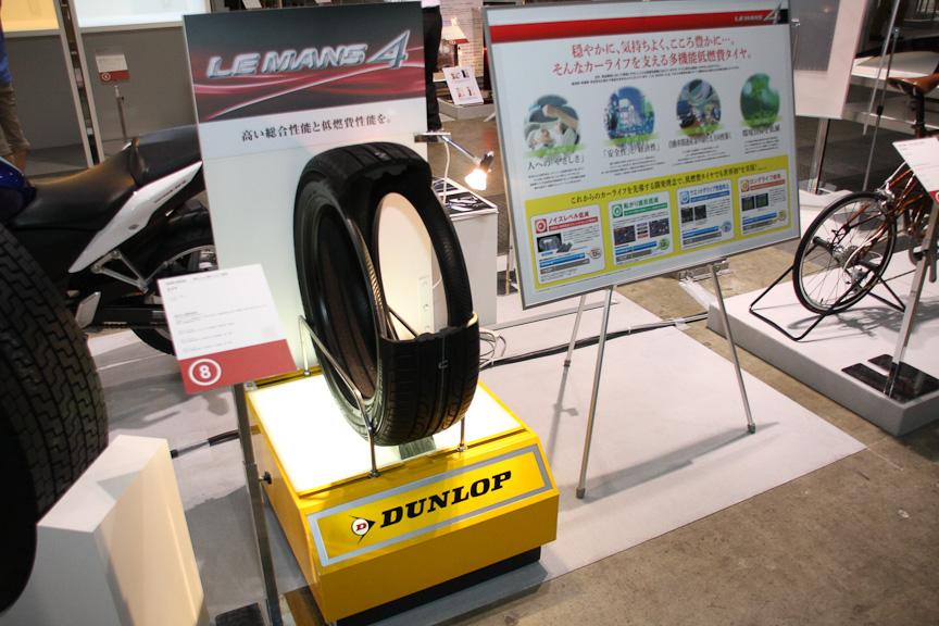 ダンロップは低燃費タイヤ「LE MANS 4」を展示