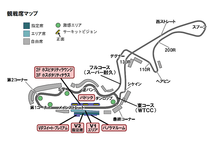 WTCCは鈴鹿サーキットの東コースを使っての開催