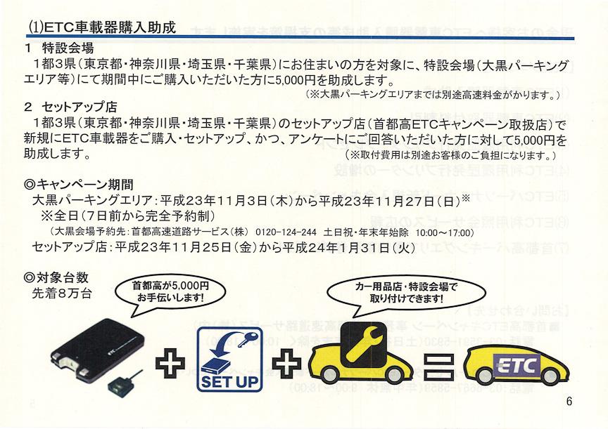ETC車載器購入助成