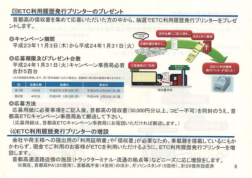 ETC利用履歴発行プリンタープレゼント