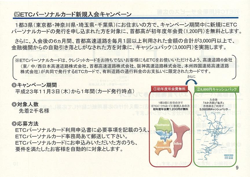 ETCパーソナルカード新規入会キャンペーン