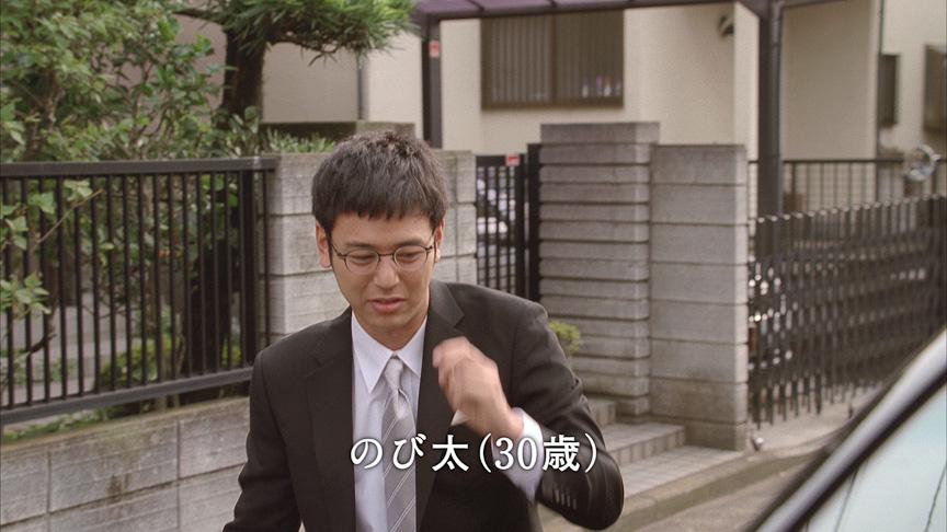 のび太(30歳、妻夫木聡氏)