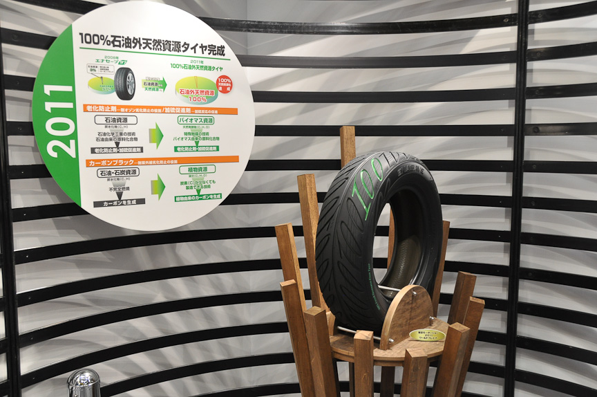 タイヤの未来を見ることができるタイヤメーカーブース