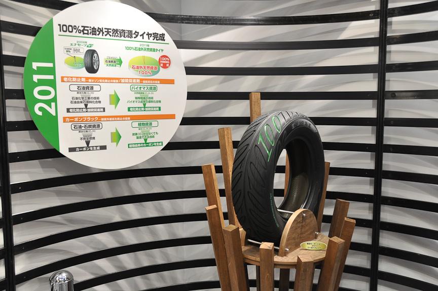 プロトタイプ展示が行われた「100%石油外天然資源タイヤ」