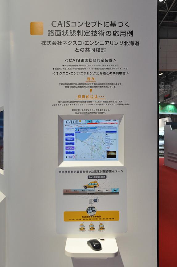 「CAIS(カイズ)」コンセプトにもとづく路面状態判定技術展示