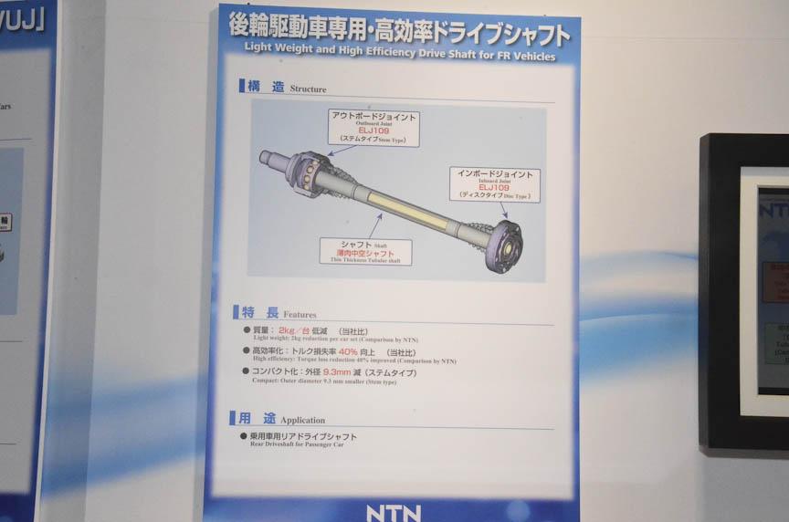 NTNの高効率・後輪駆動車用ドライブシャフト。軽量コンパクトなうえ、トルク損失率を40%向上させた