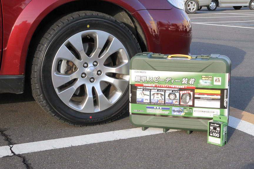 カーメイトのバイアスロン。非金属チェーンの代表的な製品。プラケースも付属するので携行にも便利