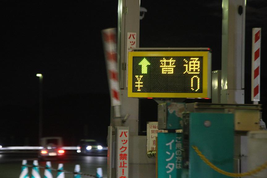 ぐるっ都・仙台を体感するため仙台北部道路を使って、東北道 仙台宮城ICへ。料金は0円