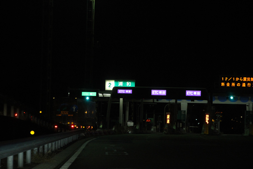 浦和本線料金所。ここから北へ向けての旅が始まる