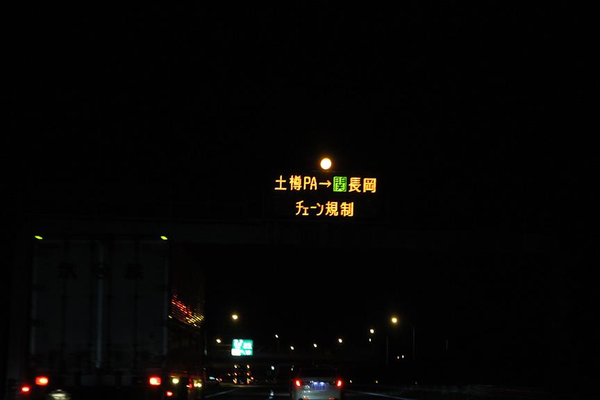 北関東自動車道で関越自動車道へも行けるため、関越道のチェーン規制の表示が出ていた