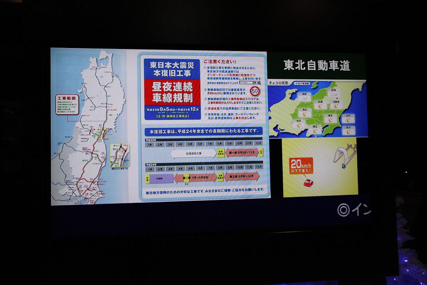東北無料化のお知らせのほか、東北道の工事のお知らせも流れていた